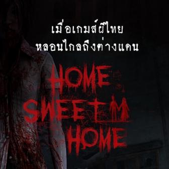Home Sweet Home สกู๊ปพิเศษ เมื่อเกมส์ผีไทย หลอนไกลถึงต่างแดน