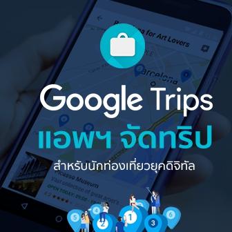 Google Trips แอพฯ จัดทริปสำหรับนักท่องเที่ยวยุคดิจิทัล