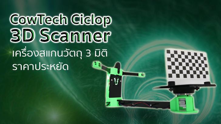 รีวิว CowTech Ciclop 3D Scanner เครื่องสแกนวัตถุ 3 มิติ ราคาประหยัด สำหรับคนที่รักการ DIY