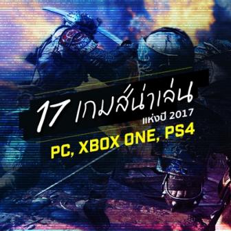 พรีวิว 17 สุดยอดเกมส์น่าเล่นแห่งปี 2017 มีทั้งบนเครื่อง PC - Xbox One - PS4