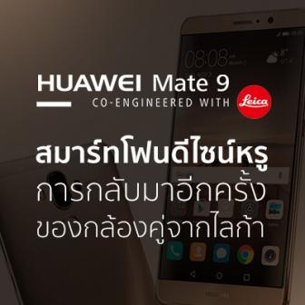 รีวิว HUAWEI Mate 9 สมาร์ทโฟนดีไซน์หรู การกลับมาอีกครั้งของกล้องคู่จาก Leica
