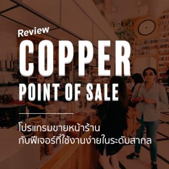 รีวิว Copper Point of Sale โปรแกรมขายหน้าร้าน กับฟีเจอร์ที่ใช้งานง่ายในระดับสากล