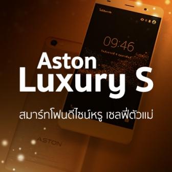 รีวิว Aston Luxury S สมาร์ทโฟนดีไซน์หรูเซลฟี่ตัวแม่ กล้องหน้า 13 ล้าน ราคาเบา