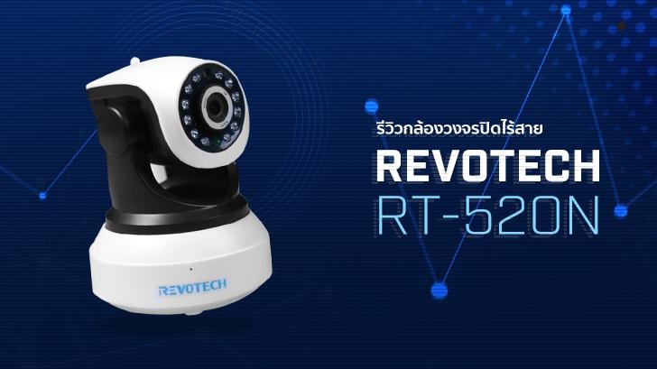 รีวิว Revotech RT-520N กล้องวงจรปิดไร้สายราคาประหยัด ช่วยปกป้องทรัพย์สินของเราจากโจรร้าย