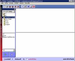 PowerTranslator (โปรแกรม เพื่อการแปล ภาษาอังกฤษ เป็น ภาษาไทย แบบคร่าวๆ)