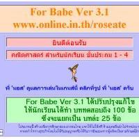 For Babe (เกมส์ คณิตศาสตร์ สำหรับเด็ก อนุบาล) ชุดที่ 3