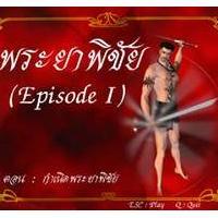 เกมพระยาพิชัย (Lord of fighter Episode I) ตอน : กำเนิดพระยาพิชัย