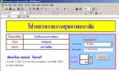 โปรแกรม รายงานสุขภาพอนามัย (INMUReport)