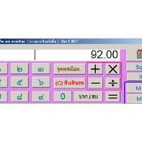Thai Calculator (โปรแกรม เครื่องคิดเลข ภาษาไทย)