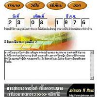 Rikit Kanit (โปรแกรม Rikit Kanit ทำนายลักษณะ ดวงชะตา ตามคัมภีร์ลิขิตคณิต)