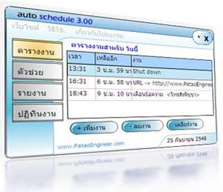 Auto Schedule (โปรแกรม ตั้งเวลาสั่งงานคอม)