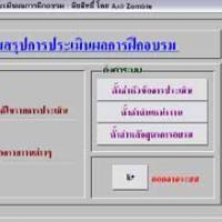Training Assessment (โปรแกรม สรุปผลการฝึกอบรม) (Open Source)