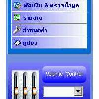 Extra Service (โปรแกรม ร้านอินเตอร์เน็ต และ โปรแกรม คิดเงิน ร้านอินเตอร์เนต แจกฟรี !!!)