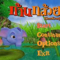 เกมส์ ก้านกล้วย : ผจญภัย (Khan Kluay : The Adventure)