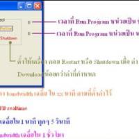 AK Bandwidth (โปรแกรม ตรวจสอบค่า Bandwidth)