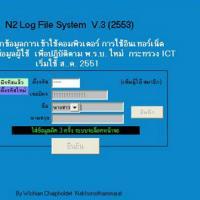 โปรแกรม n2 Log File (โปรแกรมคิดเงิน ที่ไม่คิดเงิน)