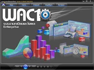 โปรแกรม ระบบงานทะเบียน และวัดผล WAC10 (รุ่น Enterprise)