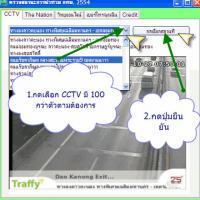 CCTV 2554 (โปรแกรม บน PC ดูกล้องวงจรปิด ของกรุงเทพ สดๆ กว่า 140 จุด)