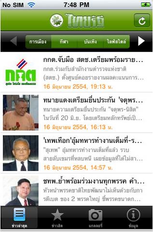 อ่านข่าวไทยรัฐ