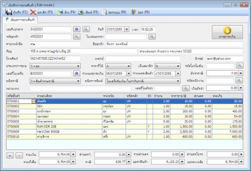 Nanosoft Smart INV.NET (โปรแกรมขายหน้าร้าน โปรแกรมสต๊อก และ บัญชี) :
