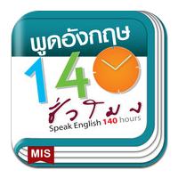 พูดอังกฤษ 140 ชั่วโมง (App ฝึกพูดภาษาอังกฤษ)