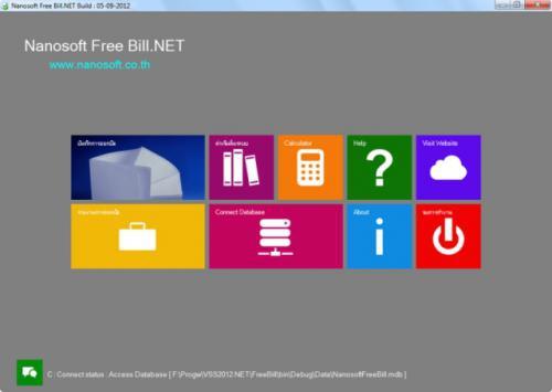 โปรแกรมพิมพ์ใบเสร็จ Nanosoft FreeBill
