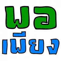 Popeang (App พอเพียง บัญชีรายรับรายจ่าย บันทึกเงินเข้าเงินออก)