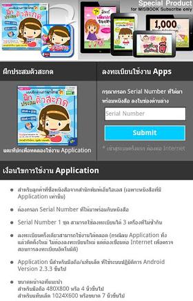 App แบบฝึกอ่านภาษาไทย การประสมคำ ตัวสะกด :