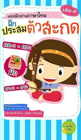 แบบฝึกอ่านภาษาไทย