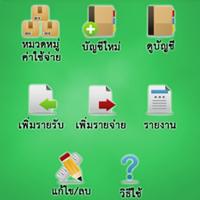 Thai Money Management (App บัญชีครัวเรือน เกษตรกรไทย)