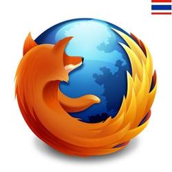 Mozilla Firefox Thai Edition (โหลดโปรแกรม Firefox ภาษาไทย) :