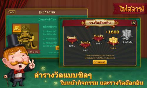 เกมส์ไพ่สลาฟโบย่า (Boyaa Slave App)