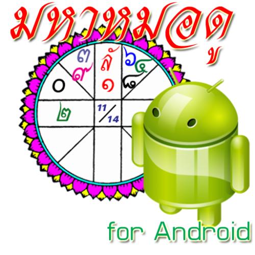 Mahamodo Mobile (App มหาหมอดู ดูดวงแม่นๆ กับ หมอดู บนมือถือ ฟรี) :