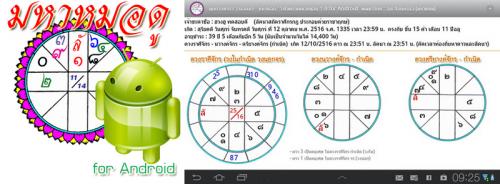 App ดูดวงแม่นๆ Mahamodo Mobile