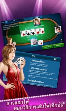 App เกมส์ไพ่ Thai Texas Poker