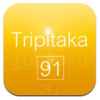 Tripitaka 91 พระไตรปิฎก (โปรแกรม และ App หัวข้อธรรม พระไตรปิฎก)