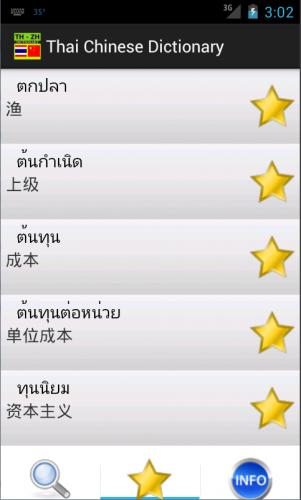แปลไทยเป็นจีน
