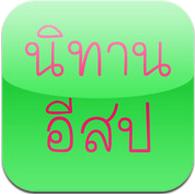นิทานอีสป (App อ่านนิทานอีสป) :