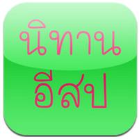 นิทานอีสป (App อ่านนิทานอีสป)
