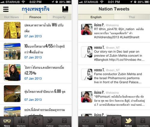 App ข่าว Nation