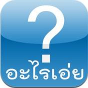 อะไรเอ่ย (App อะไรเอ่ย คำถาม เบาสมอง) :