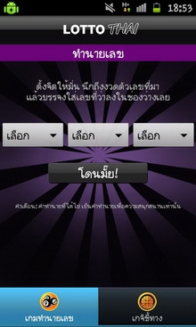 Lotto Thai ผลตรวจสลากกินแบ่งรัฐบาล