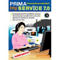 Prima mySERVICE (โปรแกรมศูนย์ซ่อม บริหารงานซ่อมสินค้า)