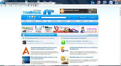 โปรแกรมเปิดเว็บ Internet Explorer 11
