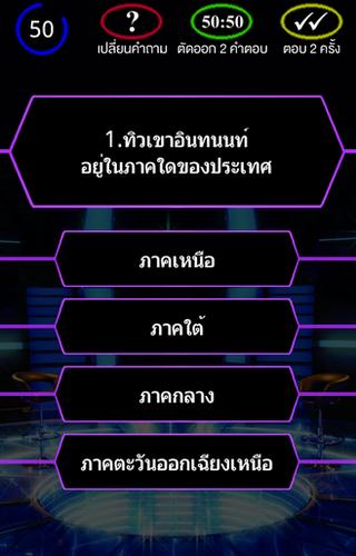 App เกมเศรษฐี