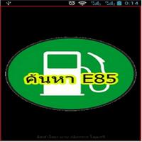 E85Thailand (App รายชื่อปั้มน้ำมัน E85 สถานีน้ำมัน E85 ทั่วไทย)