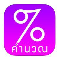KamNuan (App คำนวณภาษีมูลค่าเพิ่ม หาค่า % ภาษี VAT แบบง่าย)