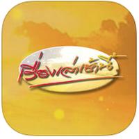RuengLao (App เรื่องเล่าเช้านี้)