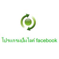 Pum Like (โปรแกรมปั้มไลค์ Pum Like  เพิ่ม Like ในเฟสบุ๊ค ฟรี) :