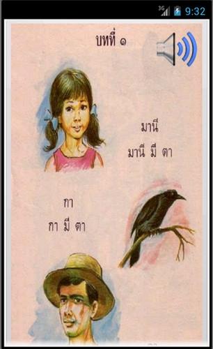 App แบบเรียนภาษาไทย มานี